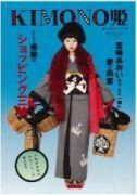 掲載のお知らせ<br/>『KIMONO姫』⑩全部買えます編