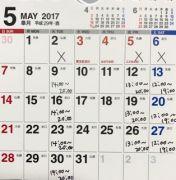5月の営業日カレンダーです