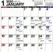 1月のショップ営業カレンダーです