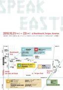 イベント『SPEAK EAST !』