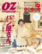 雑誌掲載のお知らせ『OZ magazine』Jan.2011 No.465