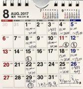 8月の営業日カレンダーです