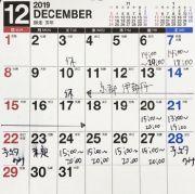 12月のショップ営業カレンダーです