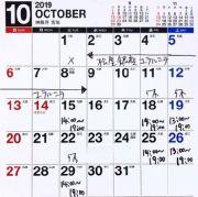 10月の営業カレンダーです
