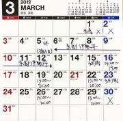 3月のショップ営業日カレンダーです