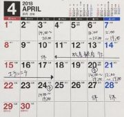 4月の営業カレンダーです