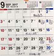 9月末のアトリエショップ営業日