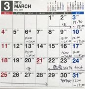 3月の営業カレンダーになります
