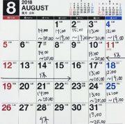 8月営業のカレンダーです