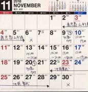 11月の営業カレンダーです
