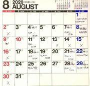 8月の営業カレンダーです