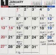 1月の営業カレンダーです