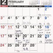 2月のショップ営業日カレンダーです
