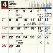 4月のショップ営業カレンダーです